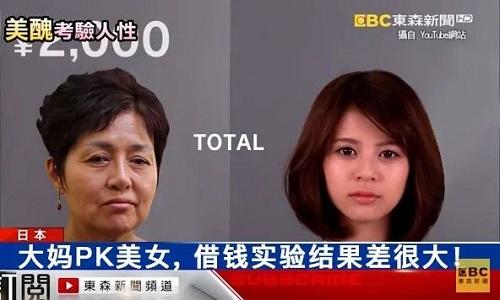 """Cô gái đẹp thử thách vay tiền trên phố: 1 tiếng được hơn 300 người đàn ông """"tài trợ"""", kiếm hơn 6,5 tỷ đồng - Ảnh 1"""