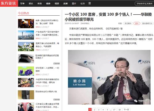 Cựu chủ tịch tập đoàn China Huarong tham ô gần 6.000 tỷ đồng, sống chung với 100 nhân tình - Ảnh 2