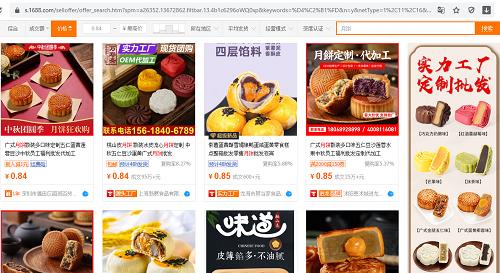 """Bánh trung thu Trung Quốc giá rẻ hơn cả mớ rau, đến người bản địa còn phải """"dè chừng"""" - Ảnh 4"""