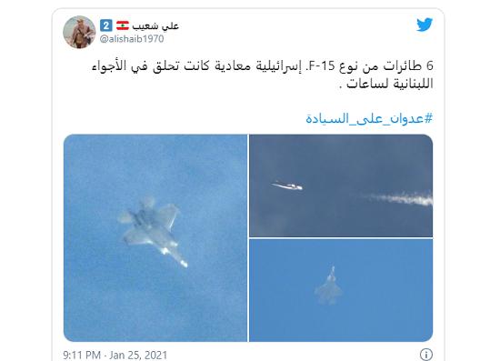 Chiến đấu cơ tàng hình của Israel bị phát hiện trên bầu trời Lebanon  - Ảnh 1