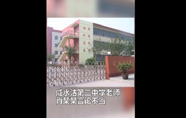 Phân biệt đối xử học sinh vì thu nhập của bố mẹ, nữ giáo viên nhận hình phạt thích đáng - Ảnh 1