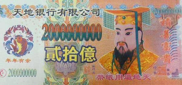 Tây Du Ký: Tình cảnh éo le của nam diễn viên đóng vai Ngọc Hoàng, ngã ngửa khi thấy mặt mình in trên vàng mã - Ảnh 2