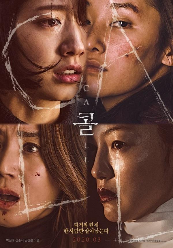 The Call: Kịch tính đến phút cuối, cú chuyển mình chứng tỏ diễn xuất đỉnh cao của Park Shin Hye - Ảnh 1