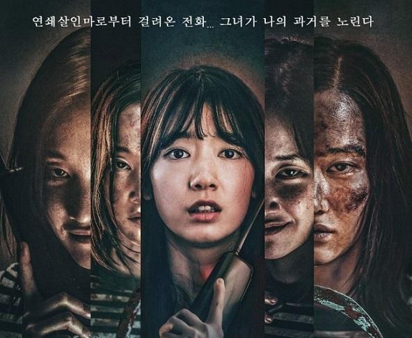 The Call: Kịch tính đến phút cuối, cú chuyển mình chứng tỏ diễn xuất đỉnh cao của Park Shin Hye - Ảnh 2