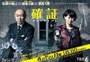 Tin tức giải trí - Làn gió mới trên ANTV với series phim Nhật đặc sắc