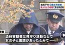 Tin thế giới - Cảnh sát phát hiện dấu vết lạ trong xe nghi phạm sát hại bé Nhật Linh