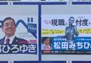 Tin thế giới - Nhật Bản: Robot đầu tiên tham gia tranh cử thị trưởng