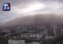 Tin thế giới - Video: Bão cát kinh hoàng cao gần 50m nuốt chửng thành phố ở miền bắc Trung Quốc
