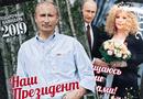 Tin thế giới - Tổng thống Nga Putin xuất hiện lịch lãm trong bộ lịch 2019