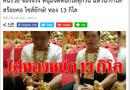 """Tin tức - """"Đại gia"""" Việt đeo 13kg vàng cổ vũ đội tuyển Việt Nam nổi như cồn trên báo quốc tế"""