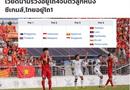 """SEA Games 2019 còn chưa bắt đầu, báo Thái đã \""""e ngại\"""" U22 Việt Nam giành HCV"""