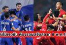 Thái Lan bất ngờ đổi thể thức King\