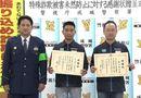 Việc tốt quanh ta - Du học sinh Việt nhận bằng khen của cảnh sát Tokyo vì giúp đỡ bà cụ 70 tuổi