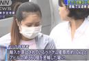 Tin thế giới - Video: Lưu học sinh Việt bị bắt vì mang nem chua có virus dịch tả lợn châu Phi tới Nhật Bản