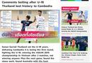"""Thể thao - U18 Thái Lan gây sốc vì thất thủ trước Campuchia, xuống đứng cuối bảng """"tử thần"""""""