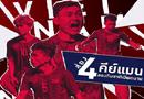 """Thể thao - Trước """"đại chiến"""", báo Thái chỉ ra 4 cầu thủ đáng gờm của Việt Nam: Họ là ai?"""
