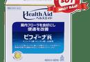 Sức khoẻ - Làm đẹp - Sai lầm khi sử dụng men vi sinh Bifina Nhật Bản