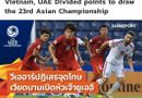 Bóng đá - Báo Thái Lan: U23 Việt Nam không thể giành chiến thắng trong trận ra quân