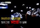 """Chuyện làng sao - Sao Hàn phẫn nộ về vụ án """"phòng chat tình dục"""" gây chấn động dư luận"""