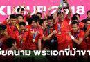 Thể thao 24h - Tin tức thể thao mới nóng nhất ngày 10/6/2020: Báo Thái bất ngờ ca ngợi Việt Nam vụ đăng cai AFF Cup 2020