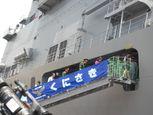 Khám phá tàu đổ bộ Nhật Bản vừa cập cảng Tiên Sa - Ảnh số 18