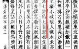 Chủ quyền Hoàng Sa, Trường Sa của Việt Nam qua chứng cứ từ Trung Quốc