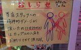 Nhà hàng Nhật Bản từ chối các cặp đôi dịp Giáng Sinh