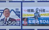 Nhật Bản: Robot đầu tiên tham gia tranh cử thị trưởng