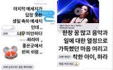 Nam ca sĩ nhóm Big Bang xin lỗi Goo Hara vì không trả lời tin nhắn