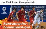 Báo Thái Lan: U23 Việt Nam không thể giành chiến thắng trong trận ra quân