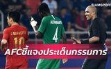 Thể thao - Tin tức thể thao mới nóng nhất ngày 22/1/2020: AFC bác đơn khiếu nại của Thái Lan về VAR ở VCK U23 châu Á