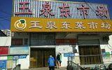 Trung Quốc gỡ bỏ phong tỏa 10 khu dân cư gần một khu chợ ở Bắc Kinh