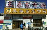 Tin thế giới - Trung Quốc gỡ bỏ phong tỏa 10 khu dân cư gần một khu chợ ở Bắc Kinh