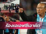 Báo chí Thái Lan nói gì về việc VFF kiện trợ lý ông Akira Nishino miệt thị HLV Park Hang- seo