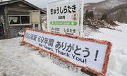 Nhật Bản: Nhà ga