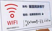 Trường đại học thách thức sinh viên muốn dùng wifi bằng bài toán hại não