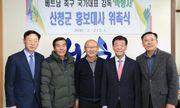 Về Hàn Quốc, HLV Park Hang Seo bất ngờ được bầu làm đại sứ quận Sancheong