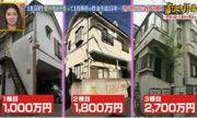 Chỉ tiêu 43 nghìn đồng mỗi ngày, 34 tuổi cô gái Nhật đã mua được 3 căn nhà