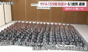 Người đàn ông Nhật Bản trộm 159 chiếc yên xe đạp và lý do bất ngờ