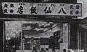 Những thảm án rúng động Trung Quốc (Kỳ 3): Nhà hàng nổi tiếng đổi chủ sau đêm kinh hoàng 10 người bị sát hại
