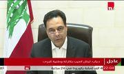 Thủ tướng Lebanon: Kẻ gây ra vụ nổ ở Beirut sẽ chịu