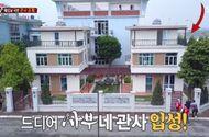 Thể thao - Tiết lộ về căn biệt thự sang trọng ít người biết của HLV Park Hang Seo ở Việt Nam