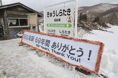 """Nhật Bản: Nhà ga """"chở nữ sinh duy nhất trong 3 năm"""" đã đóng cửa - ảnh 1"""