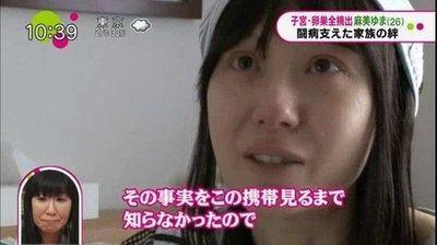 Cảnh ngộ đắng chát của nữ diễn viên đóng phim khiêu dâm Nhật Bản suýt chết vì ung thư buồng trứng - ảnh 1