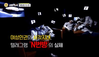 """Sao Hàn phẫn nộ về vụ án """"phòng chat tình dục"""" gây chấn động dư luận - ảnh 1"""