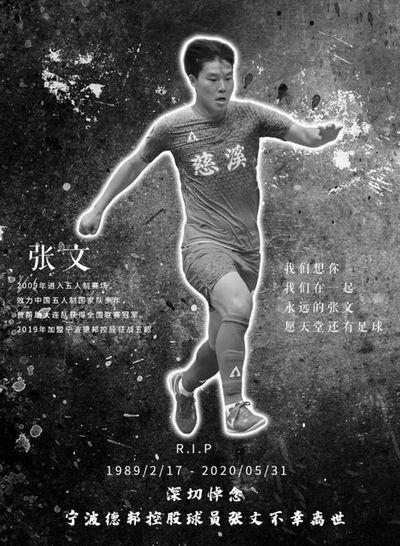 Tin tức thể thao mới nóng nhất ngày 2/6/2020: Tuyển thủ Trung Quốc đột tử khi đang thi đấu - ảnh 1