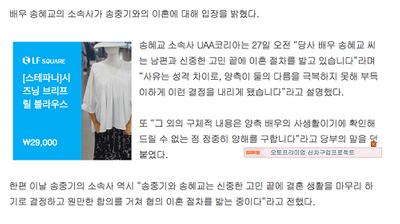 Tiết lộ lý do bất ngờ khiến Song Joong Ki và Song Hye Kyo ly hôn - ảnh 1
