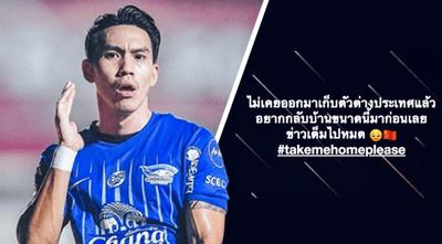 """Ngôi sao bóng đá Thái Lan """"cầu xin"""" thoát khỏi Trung Quốc vì sợ virus corona - ảnh 1"""