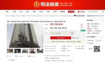 Toà nhà 39 tầng được đấu giá trên Taobao