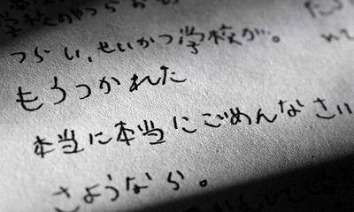 Nữ sinh Nhật Bản tự tử, phụ huynh yêu cầu điều tra